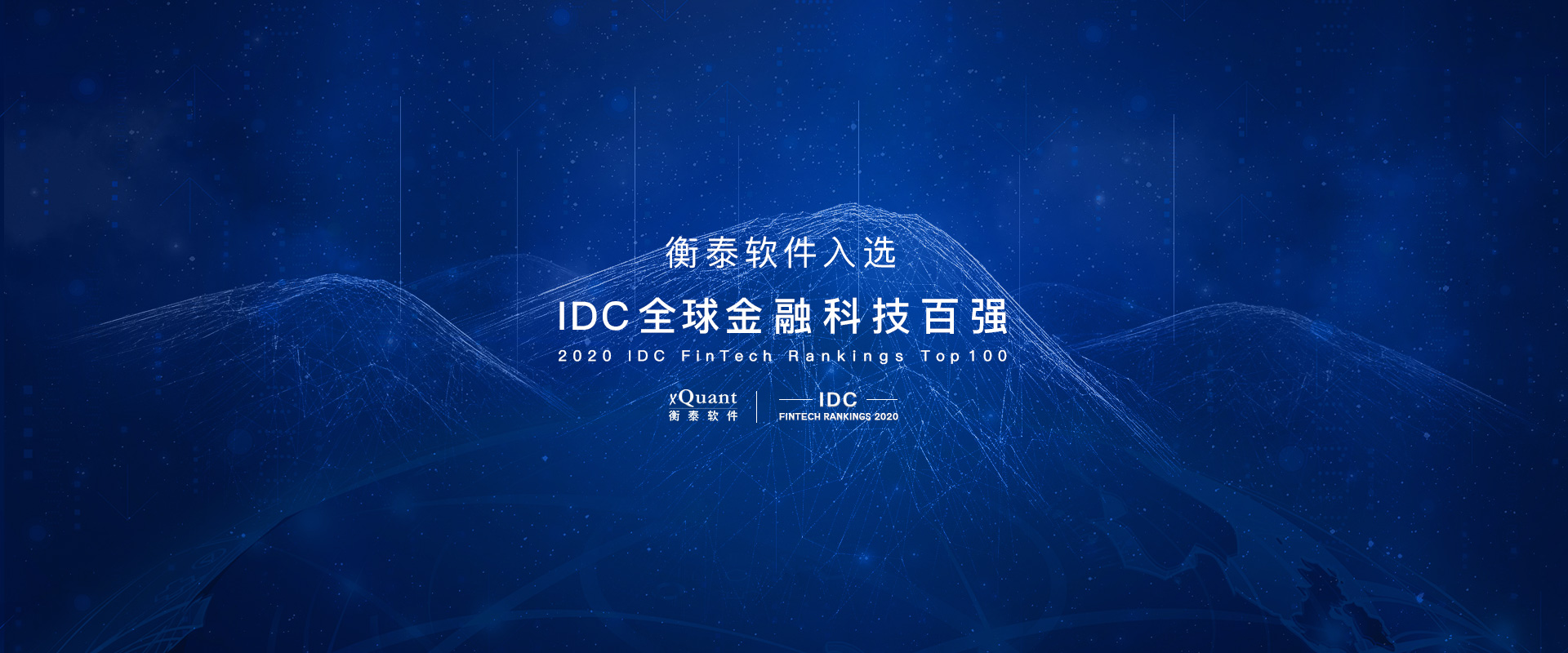 2020 IDC 全球Fintech 100榜单出炉,衡泰入选!
