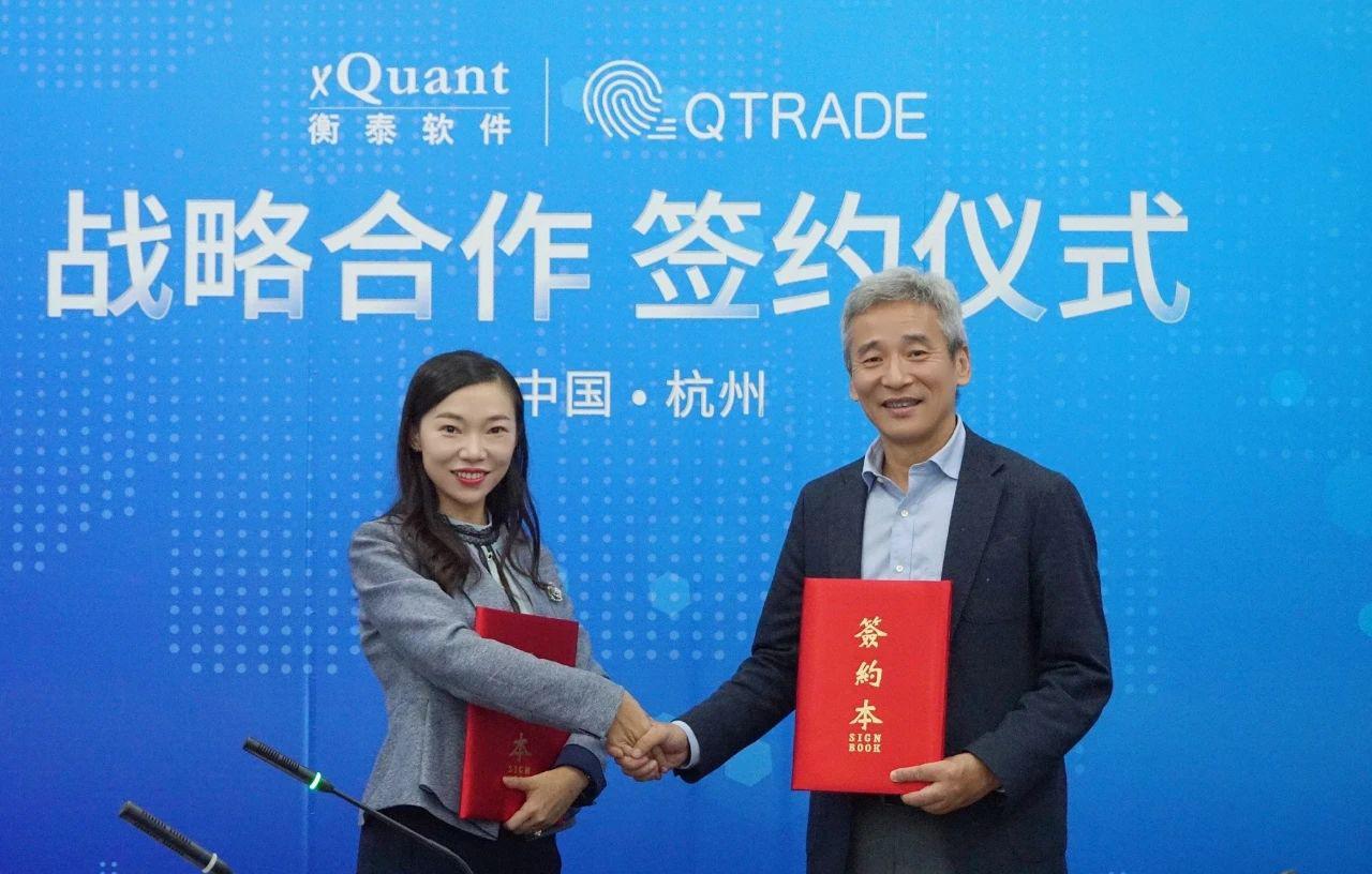 衡泰软件与腾讯QTrade达成战略合作