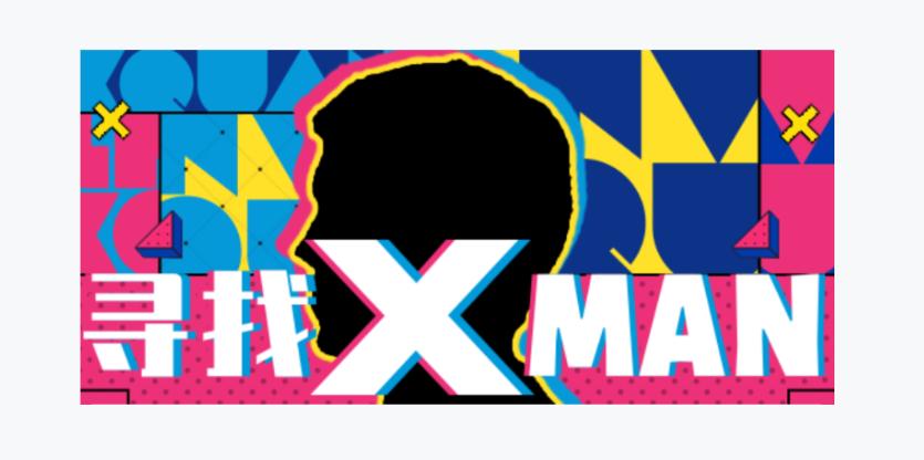 Find Xman 神秘任务