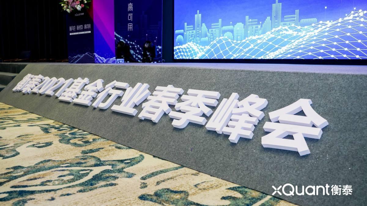 2021衡泰基金行业峰会:为你而来