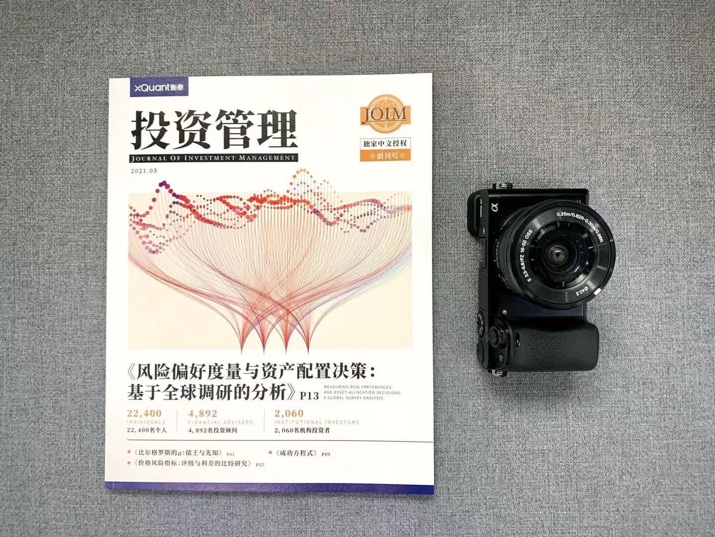 《投资管理》创刊号:分享、认知、洞察