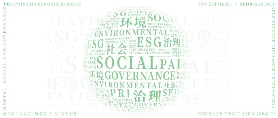 《投资管理》ESG专刊:一场全球与中国的对话